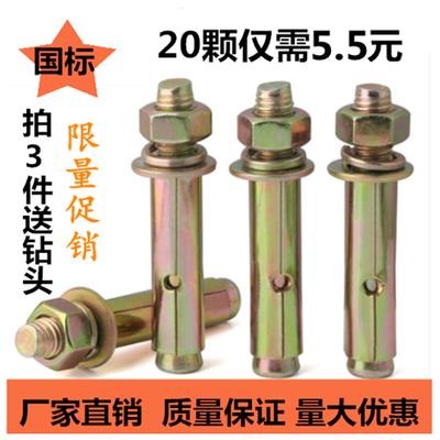 国标膨胀螺丝外膨胀螺栓拉爆爆炸螺丝钉膨胀管铁彩锌M6*50-M20