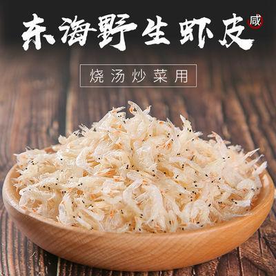 野生咸虾皮新鲜熟虾皮特级补钙非淡干无盐即食海米小虾米海鲜干货