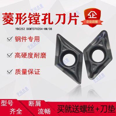 株洲钻石牌菱形数控刀片 YBC252 DCMT070204-HM DCMT070208-HM