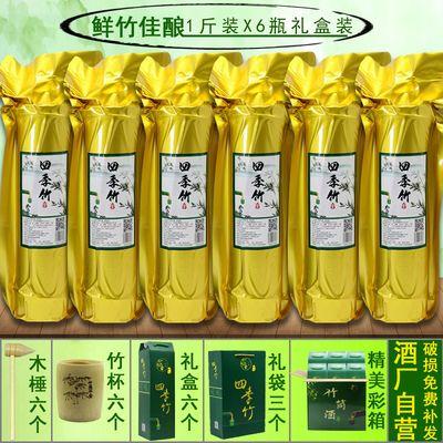 竹筒酒整箱六瓶52度纯粮食高度白酒礼盒装高粱原浆酒原生态竹子酒