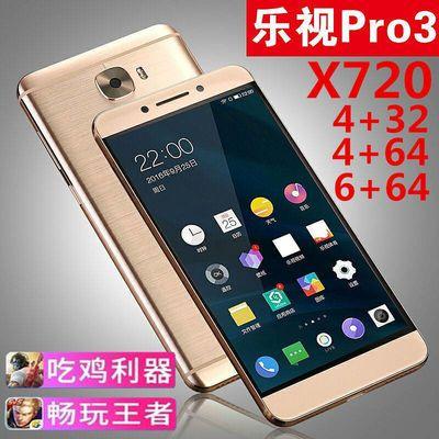 Letv/乐视Pro3/X720乐视max2/X820X620全网通4G人脸解锁二手手机