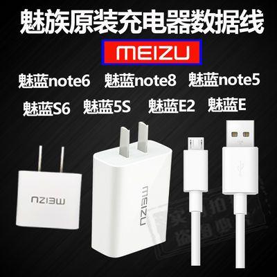 魅蓝Note65充电器S6 5s闪充线E2快充头up0920魅族note3数据线V8