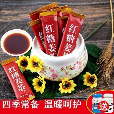 【50条特惠装送杯子】红糖姜茶姜汁暖宫驱寒发汗汤月经暖胃姜母茶