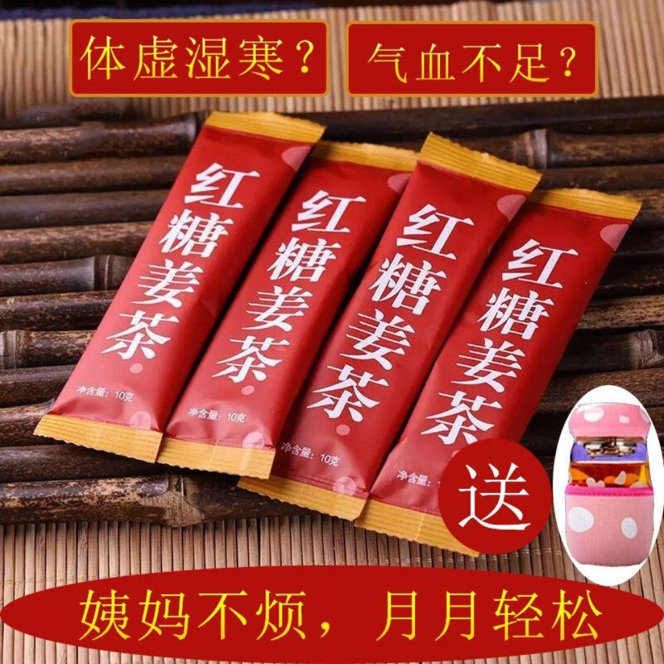 【50条特惠送杯】红糖姜茶姜汁暖宫驱寒祛湿月经暖胃姜母茶多规格