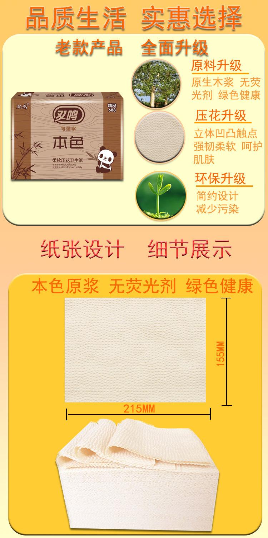 【平板卫生纸草纸】厕纸手纸方块刀切纸家用本色压花整箱包邮
