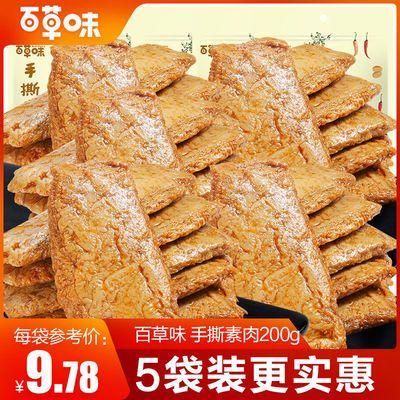 百草味 手撕素肉 豆制品豆干素食辣条小吃零食200g-1000g