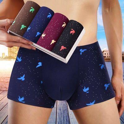 男士青年牛奶丝内裤全透气中腰抗菌舒适平角短裤头大码4条盒装