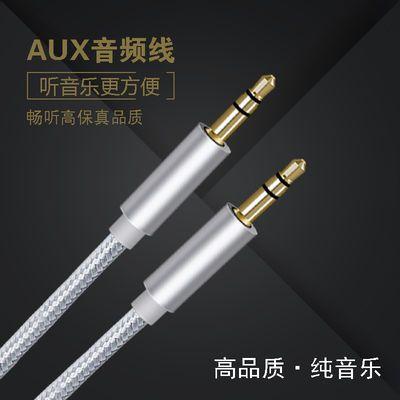 车载aux音频线35mm公对公数据线车用音箱手机汽车音响连接线2米3