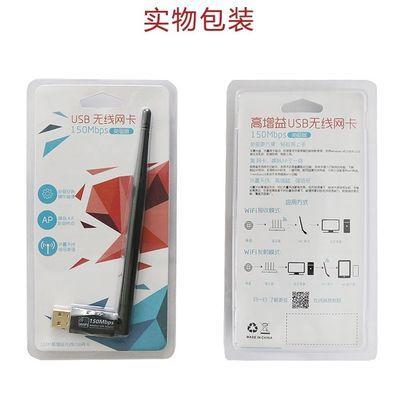 迅曼免驱动USB无线网卡台式机笔记本电脑外置网络wifi发射接收器