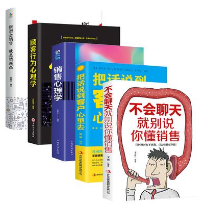 销售类书籍把话说到客户心里去营销直销微商说话口才技巧心理书