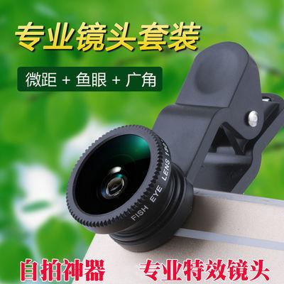高清单反手机镜头外置广角微距鱼眼三合一套装镜头抖音自拍摄像头