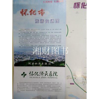 2019新版怀化旅游交通图  怀化市地图城区图  湖南地图出版社