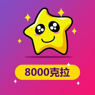 星光直播 年度官方自动充值即时到账八千克拉