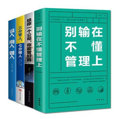 正版别输在不懂管理上识人用人管人公司就是带团队企业管理类书籍