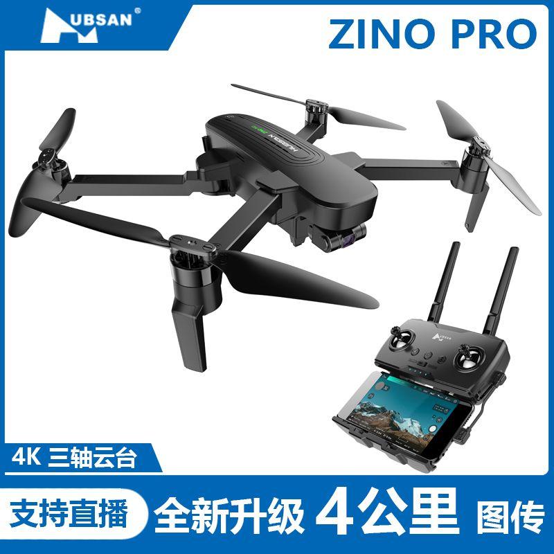哈博森zinopro升级版4K航拍无人机飞行器GPS定位三轴云台防抖直播