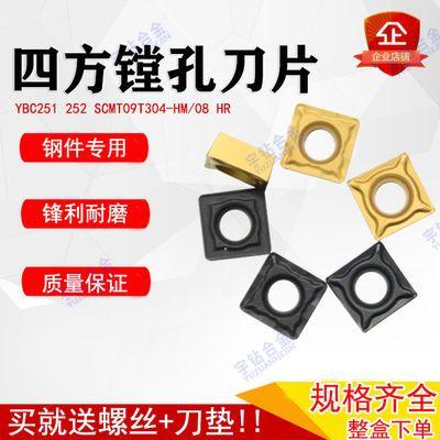 株洲钻石四方数控刀片YBC251 252SCMT09T304-HM SCMT09T308-HM HR