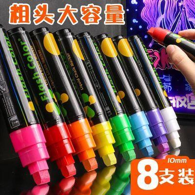 荧光板专用笔彩色记号笔发光小黑板广告牌写字可擦电子展板水性笔