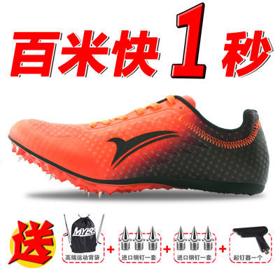 短跑田径钉鞋男女三级跳远学生中考训练钉子鞋比赛专业百米跑步鞋
