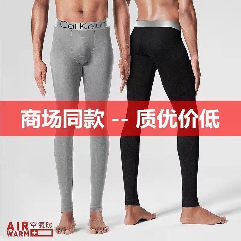 便宜的【加绒不加绒可选】男士秋裤学生青少年修身单件保暖裤秋冬季大码