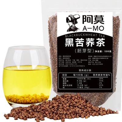40160/四川大凉山特级黑珍珠大胚芽苦荞茶正品 荞麦茶 原颗粒焦香包邮