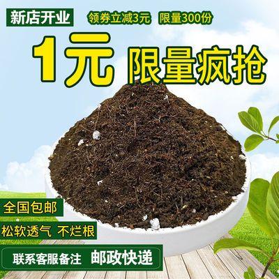 营养土通用型花土种菜种花土壤多肉君子兰绿萝花卉肥料盆栽专用土