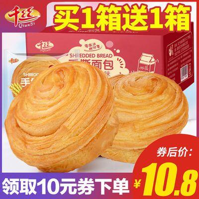 【买一送一】千丝手撕面包整箱早餐蛋糕点心网红小吃好吃的零食品