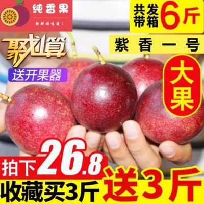 广西百香果5热带水果新鲜鸡蛋果酱原浆带箱6斤装大红果当季整箱10