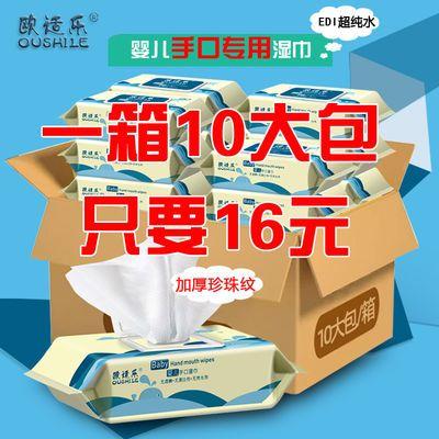 【领券减5圆】婴儿湿巾大包带盖3/10包宝宝手口湿巾纸批发湿纸巾