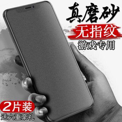 苹果11磨砂钢化膜iPhone11pro手机膜11promax防指纹电竞游戏膜11