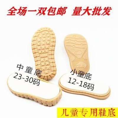 小孩鞋底防滑 手工编织儿童专用婴儿学步鞋底 宝宝鞋底手工软底