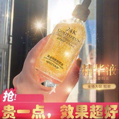 24k黄金精华液正品品牌补水提亮肤色淡斑玻尿酸原液收缩毛孔100ml