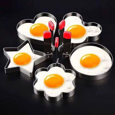 304不锈钢煎蛋器煎蛋神器煎蛋模具煎鸡蛋模型爱心形荷包蛋饭团di