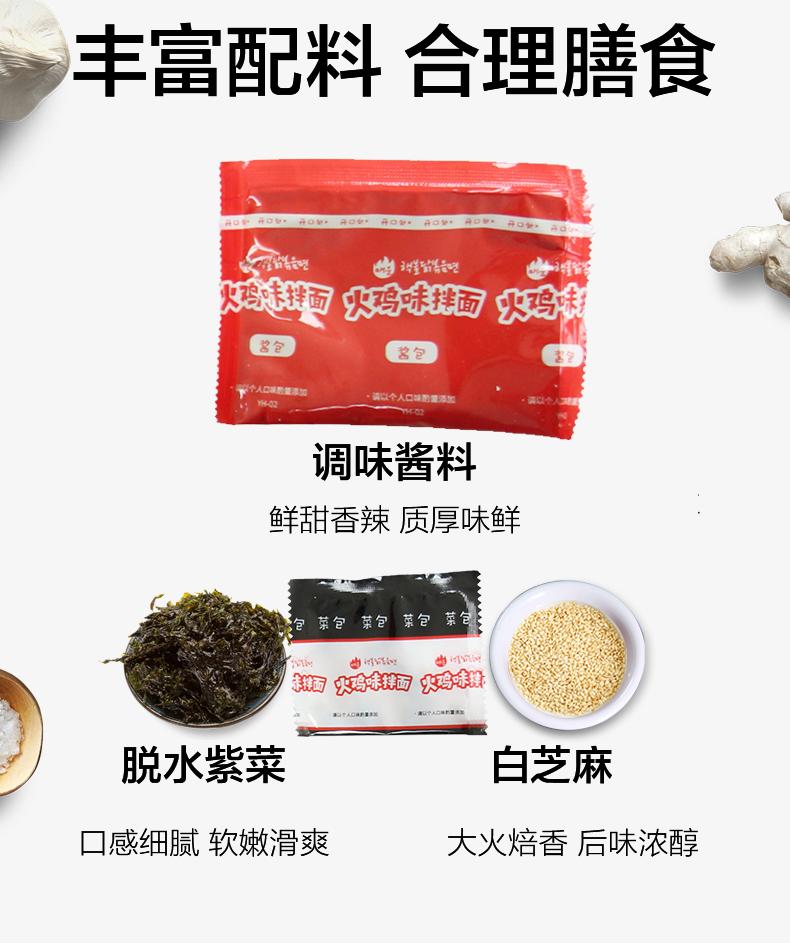 韩式辣酱、辣中带甜:141gx5包 白象 韩式火鸡面 5包14元、10包24元、30包58元包邮 买手党-买手聚集的地方