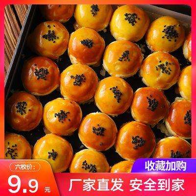 【6枚/30枚特价】网红豆沙蛋黄酥零食糕点海鸭蛋传统手工制作美食