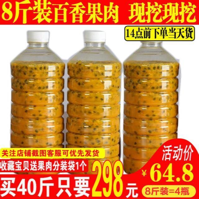 广西新鲜百香果原浆果酱百香果肉 瓶装 新鲜果酱冷冻百香果汁8斤_0