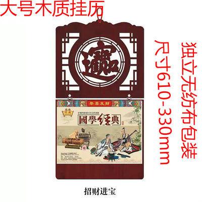 2020年创意木质挂历定制中国风挂墙月历定做鼠年古典家用手撕日历