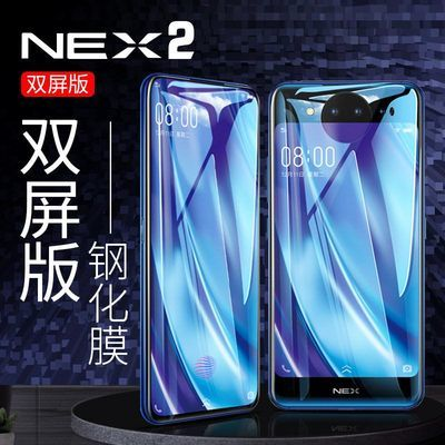 vivo nex2手机钢化膜旗舰双屏版全屏覆盖贴膜2代nex双面屏全新机