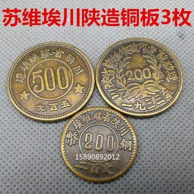 铜钱钱币收藏古币中华苏维埃川陕造成铜板三枚铜元红军币