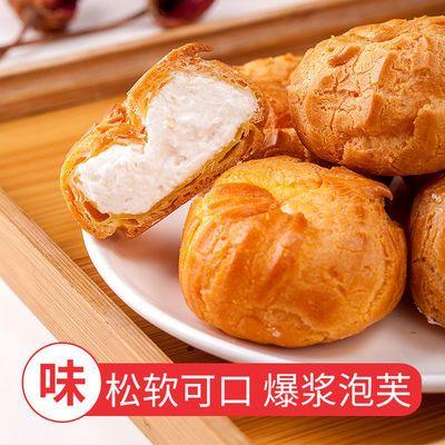 【营养蛋糕】泡芙奶油爆浆蛋糕早餐面包西式糕点泡芙蛋糕网红零食