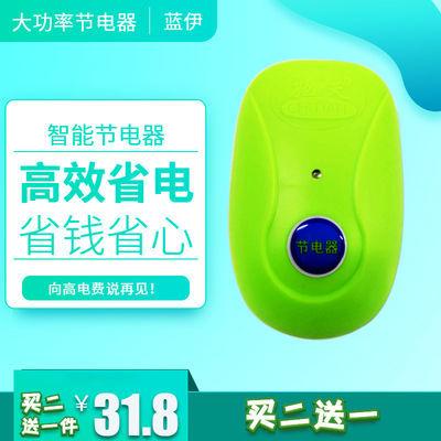 【买二件送一件】驰天节电器省电宝家用电器智能节能省电王省电器