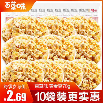 百草味 黄金豆 玉米豆奶油味爆米花 休闲零食 70g-700g  1袋-10袋