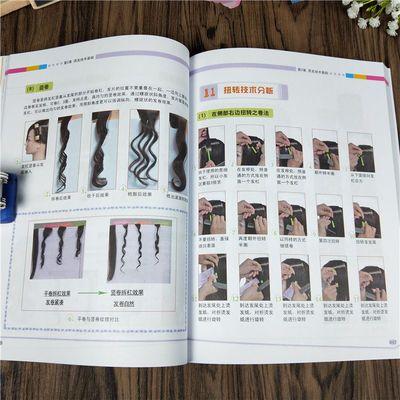 新款美发教材书籍剪发烫发教程美发师发型师剪烫色彩染发技术书