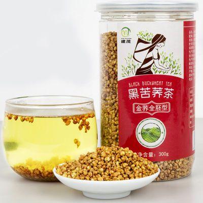 黑苦荞茶 金荞全胚茶300g罐 荞麦茶大凉山苦荞茶 焦香 包邮