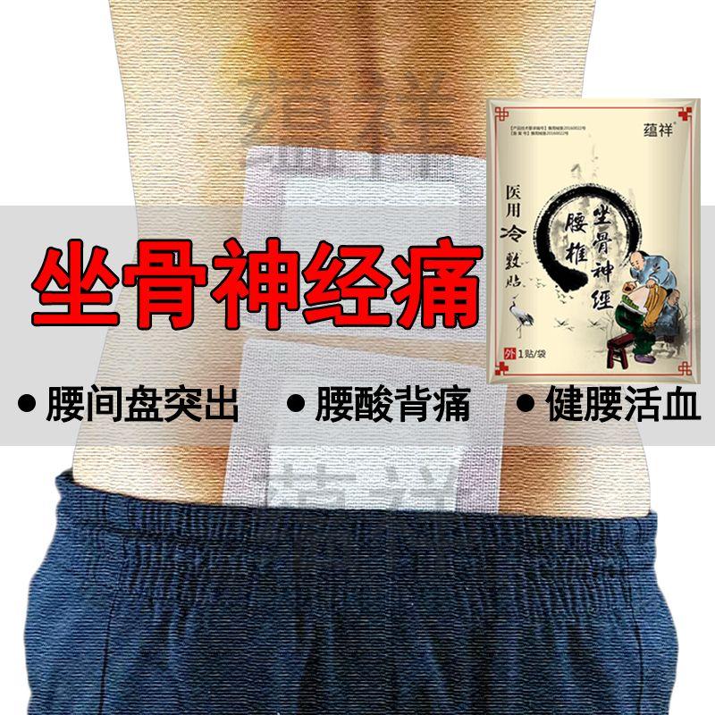 坐骨神经痛膏药贴腰间盘突出腰疼腰痛特效药舒筋健腰椎疼痛贴止痛