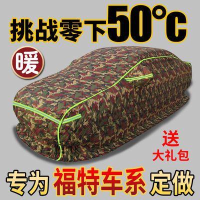 比库冬季棉车衣福特新福克斯蒙迪欧翼虎专用东北加厚保暖防寒防冻