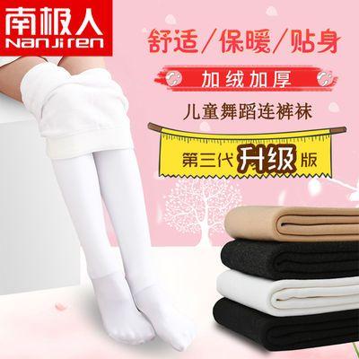 南极人儿童连裤袜秋冬款加绒加厚女童白色丝袜学生舞蹈袜子打底裤