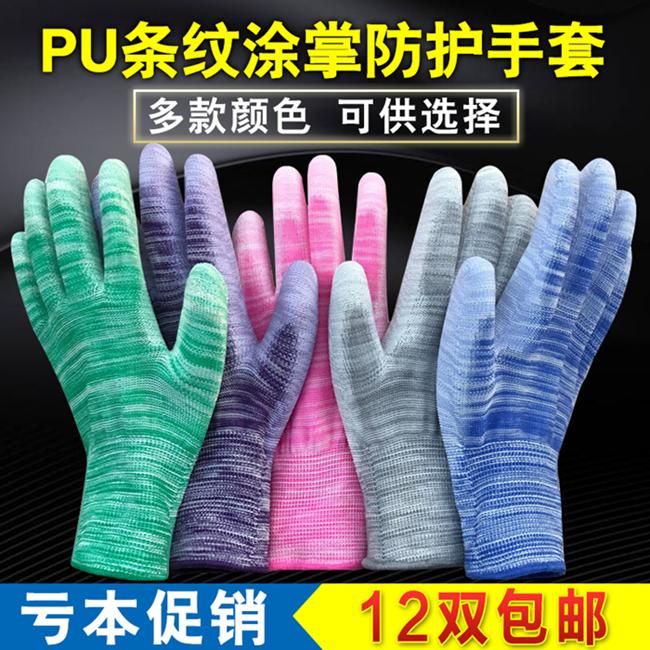 【12双装】薄款白色尼龙PU涂指涂掌手套劳保耐磨涂胶无尘透气工作