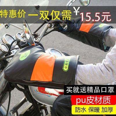 冬季摩托车把套加厚防水防寒保暖电动车把套手套男女骑行护手PU