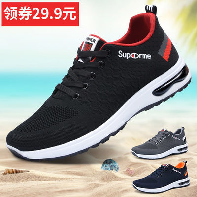春夏季2020运动鞋男鞋夏季男士跑步鞋轻便网面透气耐磨休闲鞋子男