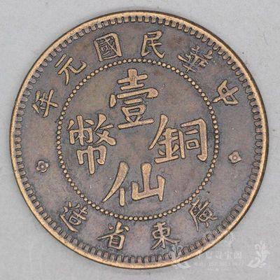 8枚包邮铜钱铜毫大清铜币铜元铜圆铜板铜子民国元年壹仙广东省造